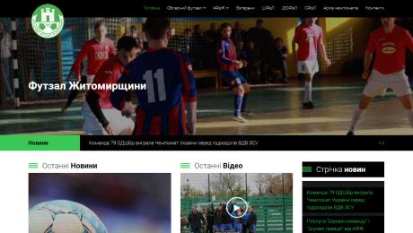 Сайт житомирмиской федерации футзала