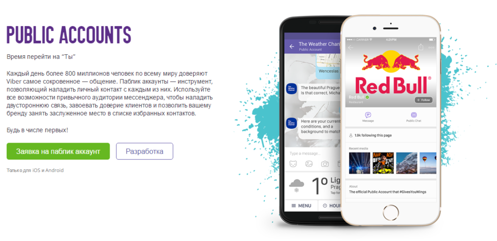 Viber запустил паблик-аккаунты для бизнеса