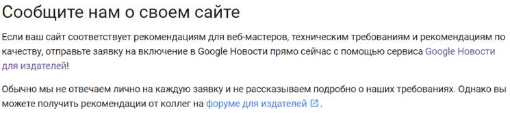 Как добавить сайт в гугл новости