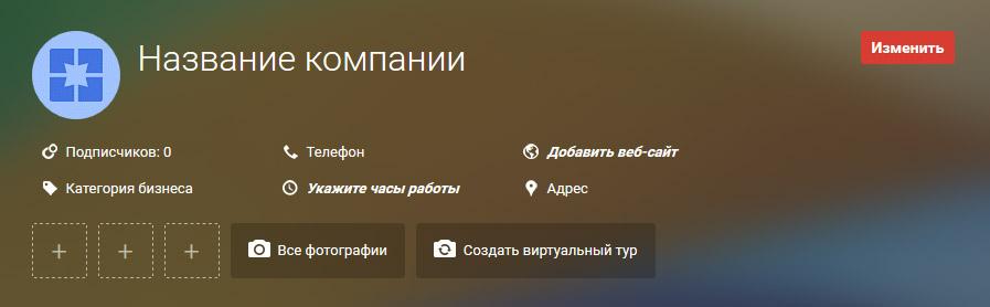 профиль Google Мой бизнес