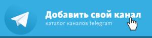 Список каталогов для телеграмм каналов